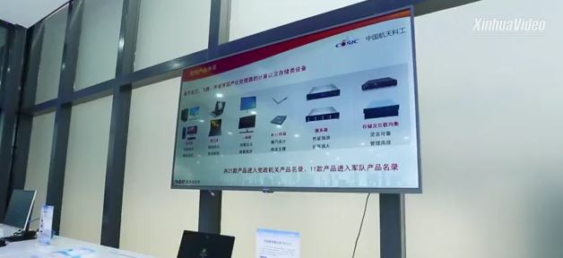 کامپیوتر چینی