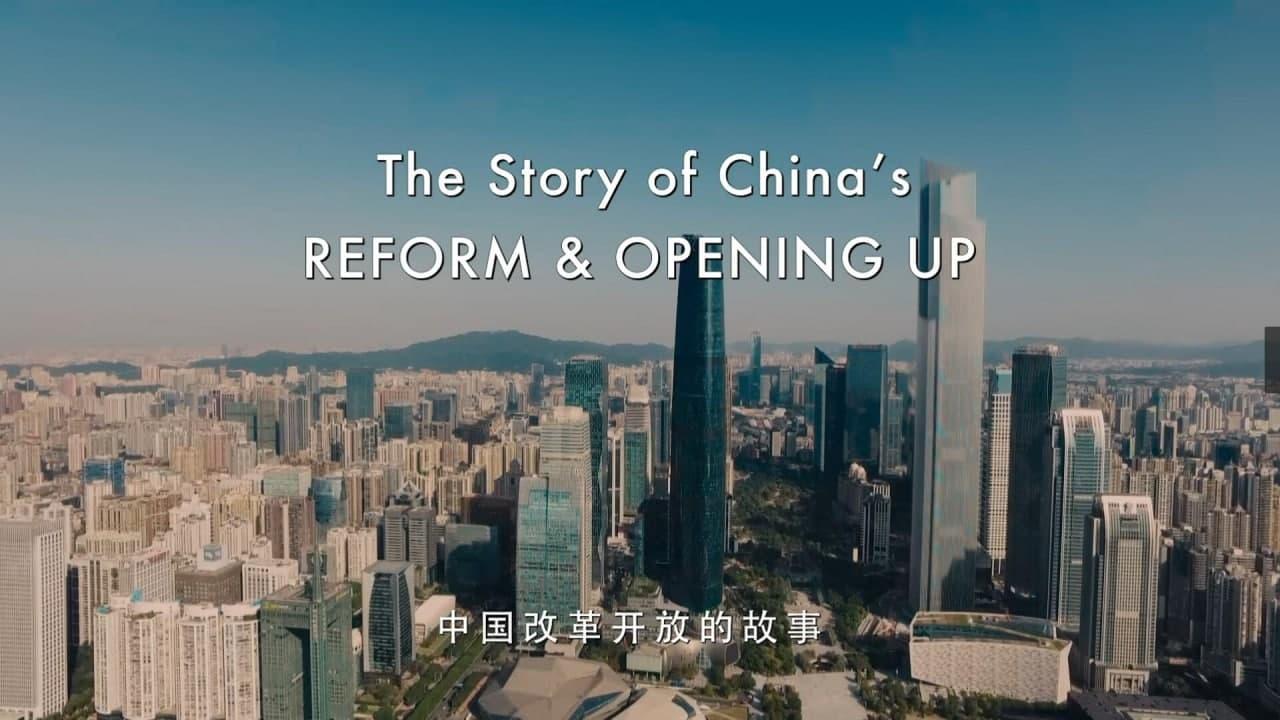 مستند اصلاحات و آزادسازی بازار چین