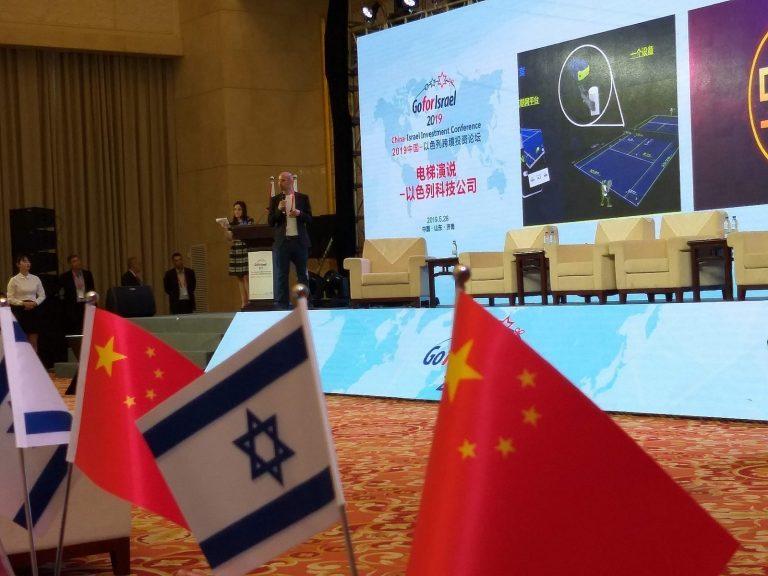 سرمایهگذاری چین در بخش فناوری اسرائیل