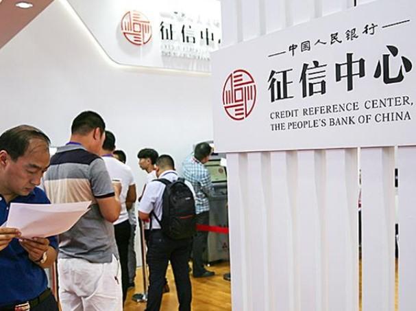 آژانس رتبهبندی اعتباری اشخاص در چین