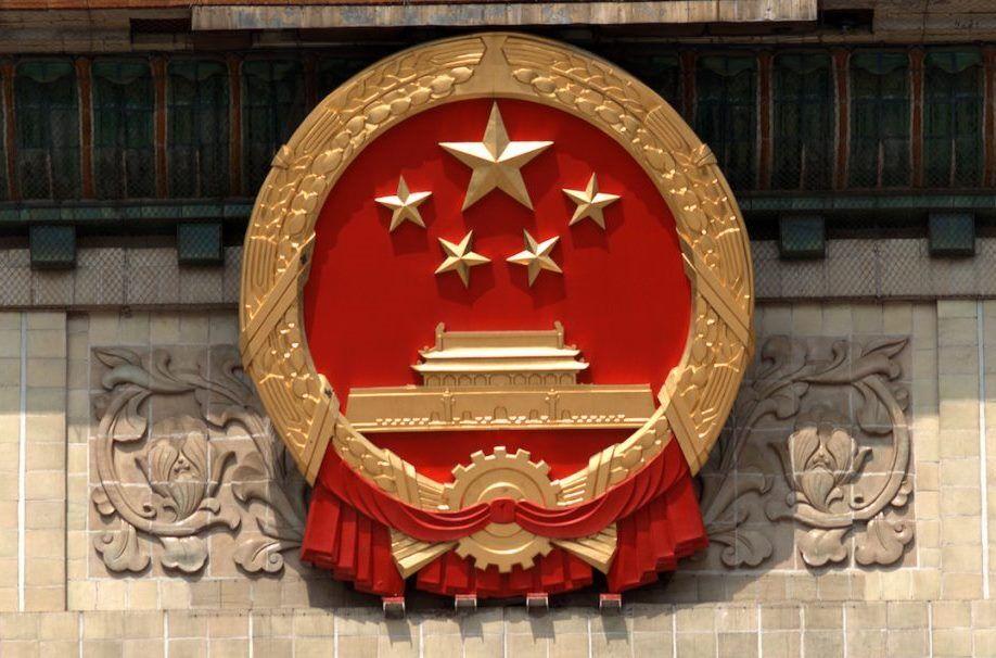 نظام سیاسی چین